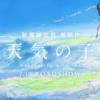 映画『天気の子』公式サイト