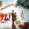 映画『シャザム!』ブルーレイ&DVDリリース
